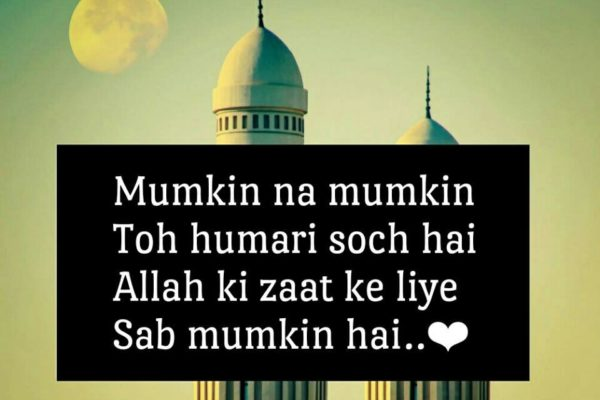 95-953334_inspiring-islamic-images-and-quotes-in-urdu-hindi